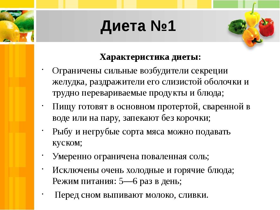 Диета 1