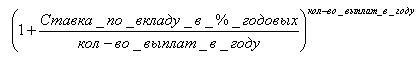 Формула расчета сложных процентов