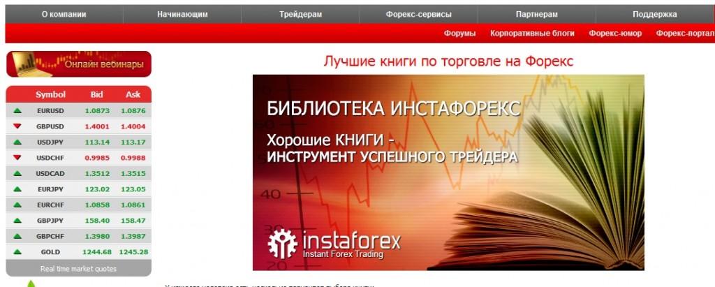 Обзор брокера InstaForex
