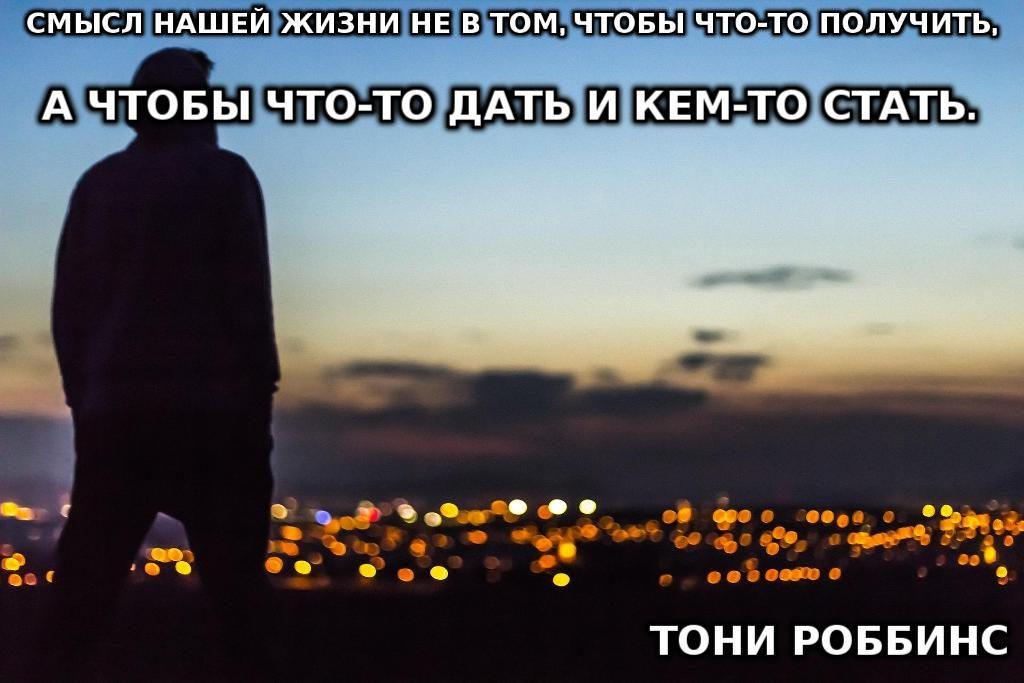Лучшие цитаты Тони Роббинса